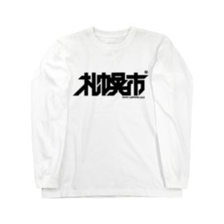 札幌市 Long sleeve T-shirts