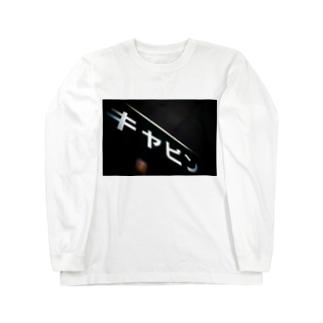 キャビン Long sleeve T-shirts