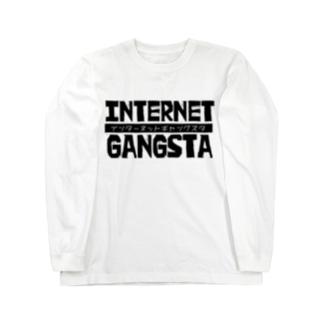 インターネットギャングスタ Long sleeve T-shirts