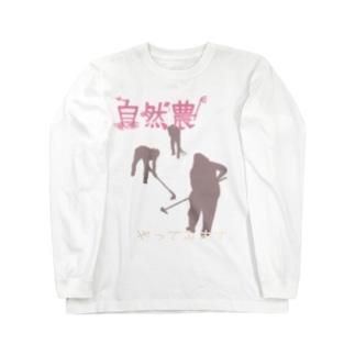 自然農 Long sleeve T-shirts