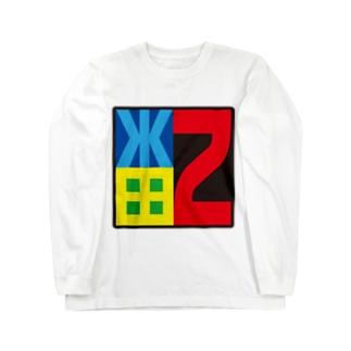 水田絶斗ロゴ Long sleeve T-shirts