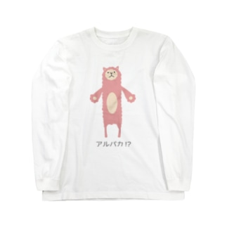 アルパカ!? Long sleeve T-shirts