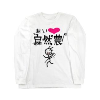 ゆるきゃら自然農「ちょっくら畑に行ってきま〜す♪」 Long sleeve T-shirts