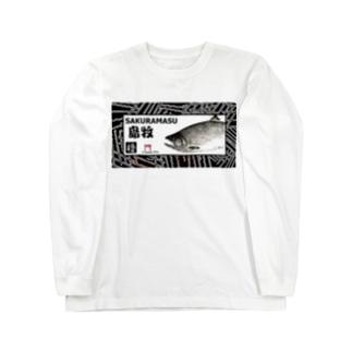 サクラマス(島牧:桜鱒)生命たちへ感謝をささげます。※価格は予告なく改定される場合がございます。 Long sleeve T-shirts