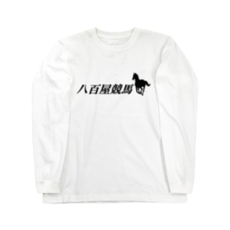 八百屋競馬 Long sleeve T-shirts