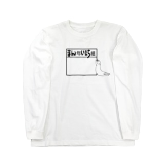 まん年いたち組(黒線) Long sleeve T-shirts