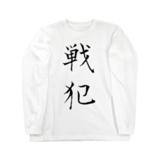 戦犯Tシャツ(白) Long sleeve T-shirts