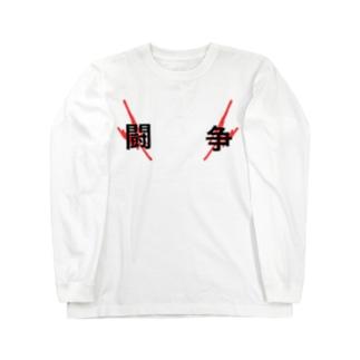 闘争 Long sleeve T-shirts