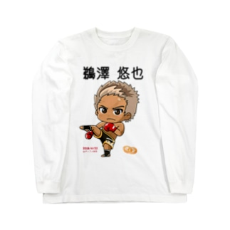 鵜澤悠也 Long sleeve T-shirts