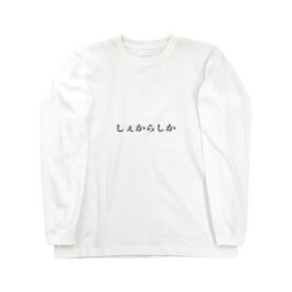 しぇからしか Long sleeve T-shirts