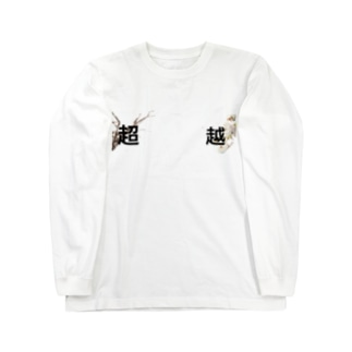 超越 Long sleeve T-shirts