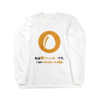私は卵アレルギーです/ I am allergic to egg グッズ Long sleeve T-shirts