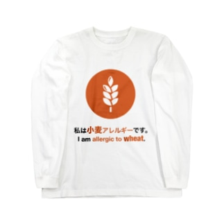 私は小麦アレルギーです/ I am allergic to wheat グッズ  Long sleeve T-shirts