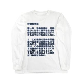 労働基準法 第1条 Long sleeve T-shirts