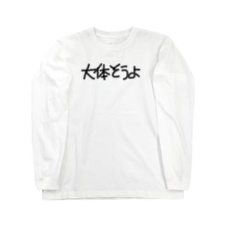 大体そうよ Long sleeve T-shirts