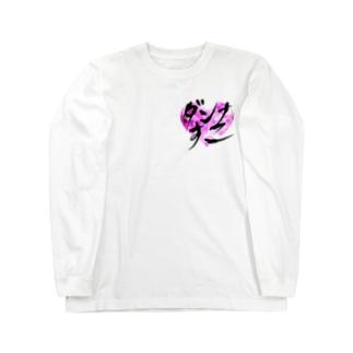 ダンナすこ(特別版) Long sleeve T-shirts