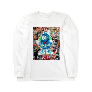 スーパーダメゼッタイ Long sleeve T-shirts