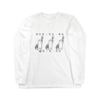 限界突破ちゃん Long sleeve T-shirts