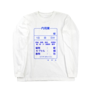 内用薬 Long sleeve T-shirts