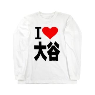 愛 ハート 大谷 ( I  Love 大谷 ) Long sleeve T-shirts
