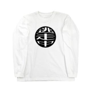 逃走中 Long sleeve T-shirts