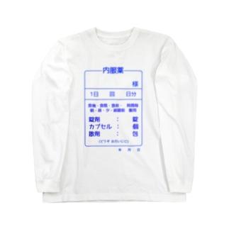 内服薬 Long sleeve T-shirts