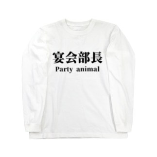 宴会部長 Party animal Long sleeve T-shirts