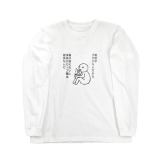 Making免罪符 Long sleeve T-shirts