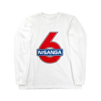 にさんが6 掛け算暗記用 Long sleeve T-shirts