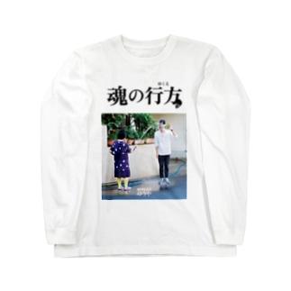 魂の行方 Long sleeve T-shirts