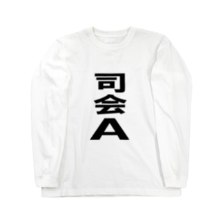 司会A Long sleeve T-shirts