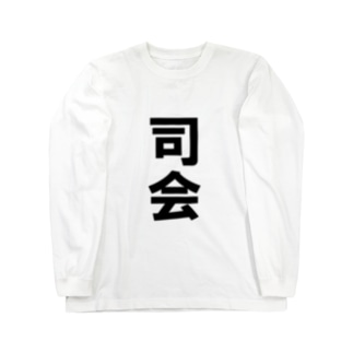 司会(単体) Long sleeve T-shirts