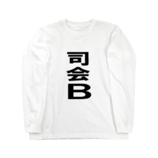 司会B Long sleeve T-shirts
