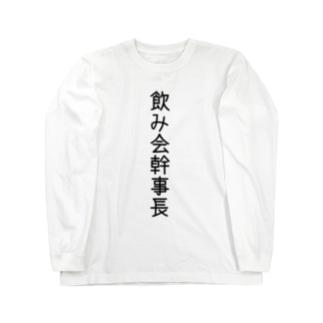 飲み会幹事長 Long sleeve T-shirts