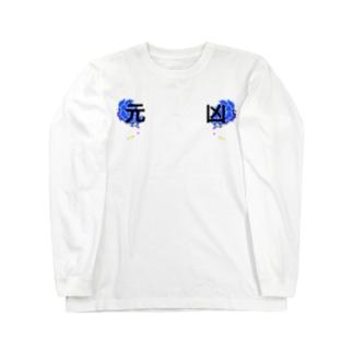 元凶3 Long sleeve T-shirts