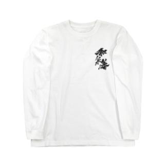 【和泉藩2】 Long sleeve T-shirts