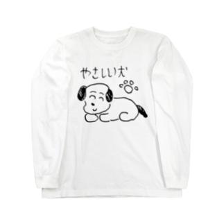 やさしい犬 Long sleeve T-shirts