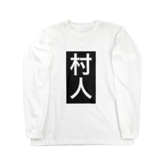 村人 Long sleeve T-shirts