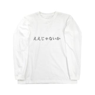 ええじゃないか Long sleeve T-shirts