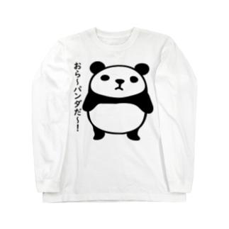 おら~パンダだ~! Long sleeve T-shirts