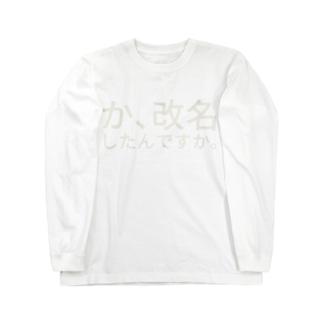 か、改名したんですか。 Long sleeve T-shirts