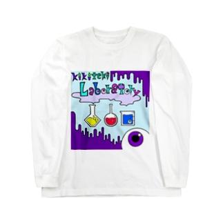 危機的実験室 Long sleeve T-shirts