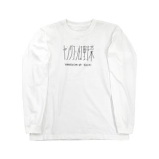 ヤングコーンは野菜です Long sleeve T-shirts