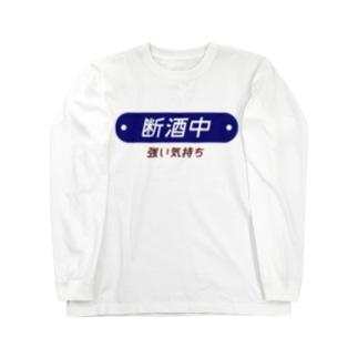 断酒中 Long sleeve T-shirts