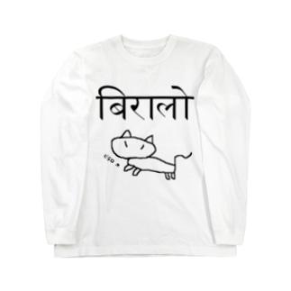 ネパール語で「ネコ」 挿絵・読み付 Long sleeve T-shirts