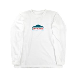 新婚シリーズ Long sleeve T-shirts