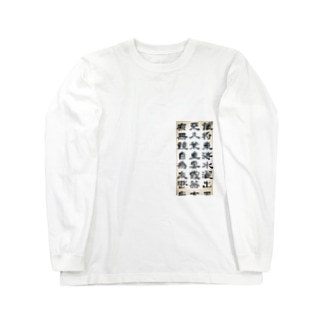 INOTCHの衆岳 Long sleeve T-shirts