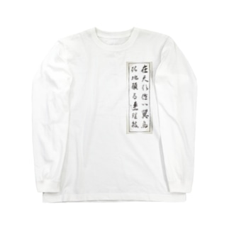 比翼連理waku Long sleeve T-shirts