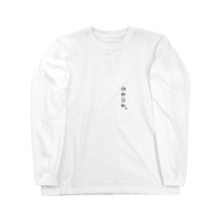 肝臓をいたわろう Long sleeve T-shirts