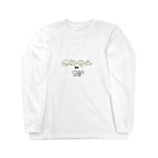 飲みサーの姫 Long sleeve T-shirts